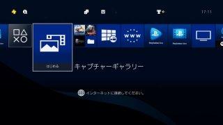 PS4のスクリーンショットをPCに取り込む方法