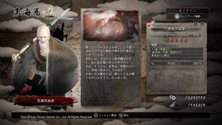 【仁王】追加ミッション「剣聖の高弟」攻略