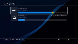 PS4へ拡張ストレージを追加する方法