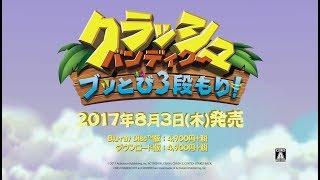 【完全リメイク!】3作品が1つに!『クラッシュ・バンディクー ブッとび3段もり!』がPS4で8月3日発売!