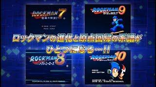 【カプコン】名作シリーズ『ロックマン クラシックス コレクション 2』発売が8月10日に決定!
