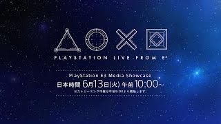 【E3】「PlayStation® E3 Media Showcase」を日本時間6月13日(火)に同時通訳でLive配信!