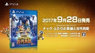 【PS4】『KNACK ふたりの英雄と古代兵団』の日本での発売が2017年9月28日に決定。日本語版E3トレーラーも!
