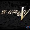 【アトラス】シリーズ最新作「真・女神転生Ⅴ」が任天堂Swichで発売決定!新たなトレーラーを公開!