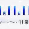 【セール情報】11月26日まで!「PlayStation Store 11周年記念セール」を開催!