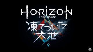 【Horizon Zero Dawn】DLC「凍てついた大地」に登場するバヌーク族を紹介するトレーラーを公開