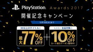 【セール】「PlayStation® Awards 2017」開催を記念して最大77%OFFのセールを開催!10%OFF割引クーポンの配布も!