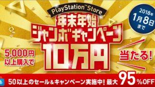 【セール】最大10万円分のPS Storeチケットが当たる!! 「PS Store 年末年始ジャンボキャンペーン」開催!