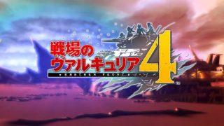 【セガ】『戦場のヴァルキュリア4』本作の魅力がよく分かるプロモーション映像を公開!