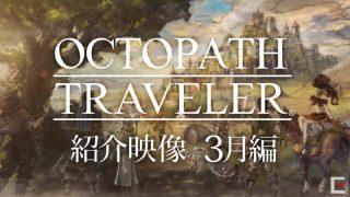 【スクエニ】期待のNintendo Switch新作『OCTOPATH TRAVELER(オクトパストラベラー)』紹介映像 3月編を公開!