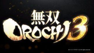 【コエテク】人気シリーズ最新作『無双OROCHI3』ティザートレーラーを公開!発売は2018年内