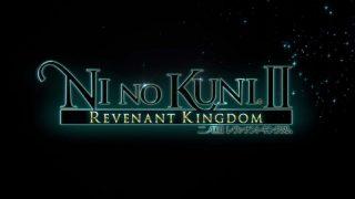 【LEVEL5】『二ノ国Ⅱ』発売直前ファイナルトレーラーを公開!発売は2018年3月23日