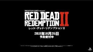 『レッド・デッド・リデンプション2』公式トレーラー第3弾を公開!発売は10月26日。