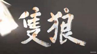 【フロムソフトウェア】待望のフロム新作『SEKIRO: SHADOWS DIE TWICE 』発表!